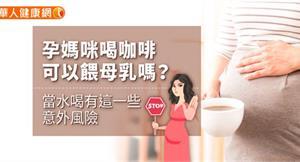 孕媽咪喝咖啡,可以餵母乳嗎?當水喝有這一些意外風險