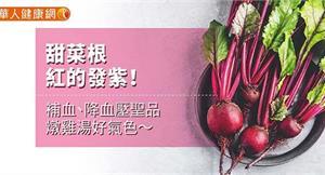 甜菜根紅的發紫!補血、降血壓聖品,燉雞湯好氣色〜