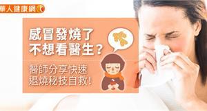 感冒發燒了不想看醫生?醫師分享快速退燒秘技自救!