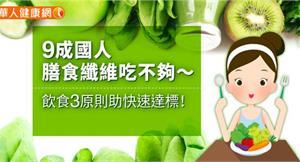 9成國人膳食纖維吃不夠~飲食3原則助快速達標!