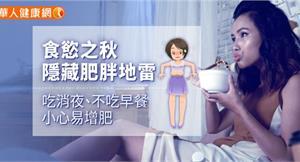 食慾之秋隱藏肥胖地雷:吃消夜、不吃早餐,小心易增肥