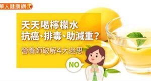 天天喝檸檬水抗癌、排毒、助減重?營養師破解4大迷思