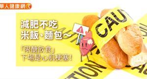 減肥不吃米飯、麵包〜「限醣飲食」下場是心肌梗塞!