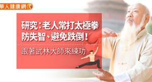 研究:老人常打太極拳,防失智、避免跌倒!跟著武林大師來練功