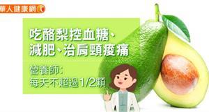 吃酪梨控血糖、減肥、治肩頸痠痛〜營養師:每天不超過1/2顆