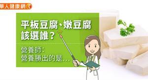 平板豆腐、嫩豆腐該選誰?營養師:營養勝出的是…