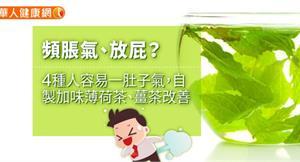 頻脹氣、放屁?4種人容易一肚子氣,自製加味薄荷茶、薑茶改善