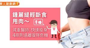 鍾麗緹輕斷食甩肉~減重醫師:快速瘦身4原則,遠離復胖危機