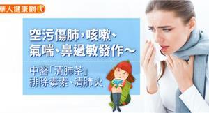 空污傷肺,咳嗽、氣喘、鼻過敏發作〜中醫「清肺茶」排除毒素、清肺火