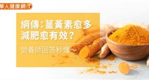 網傳:薑黃素愈多,減肥愈有效?營養師回答秒懂〜