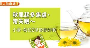 秋風起多焦慮、常失眠~小麥、菊花2茶飲助好眠