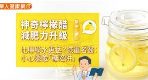 神奇檸檬醋減肥力升級,比檸檬水更猛?減重名醫:小心隱藏「糖陷阱」