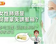《預防》多吃豆漿、豆腐能預防肺癌?