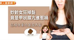 妙齡女狂掉髮,竟是甲狀腺亢進惹禍 這樣做重拾蓬盈秀髮