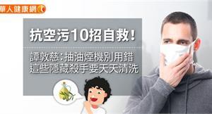 抗空污10招自救!譚敦慈:抽油煙機別用錯,這些隱藏殺手要天天清洗
