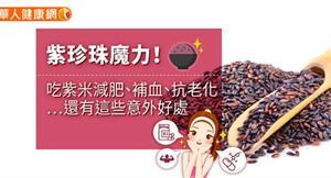 紫珍珠魔力!吃紫米減肥、補血、抗老化…還有這些意外好處