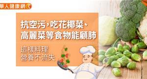 抗空污,吃花椰菜、高麗菜等食物能顧肺〜這樣料理營養不流失