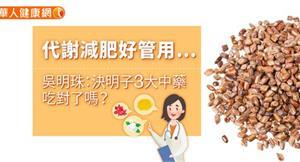 代謝減肥好管用…吳明珠:決明子3大中藥吃對了嗎?