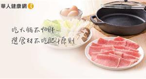 吃火鍋不怕胖~挑湯底選食材,不吃肥4原則