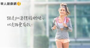 跑走運動加速體脂燃燒~比單純跑步、走路更有效!