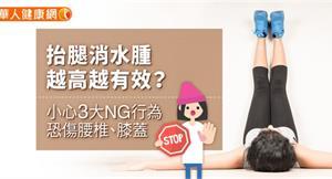 抬腿消水腫越高越有效?小心3大NG行為恐傷腰椎、膝蓋