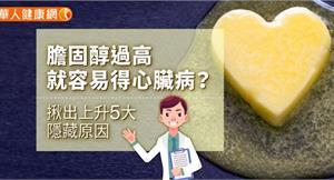 膽固醇過高,就容易得心臟病?揪出上升5大隱藏原因