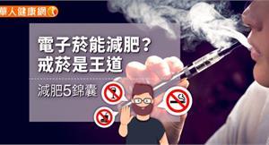 電子菸能減肥?戒菸是王道,減肥5錦囊