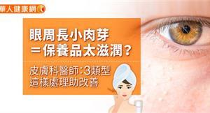 眼周長小肉芽=保養品太滋潤?皮膚科醫師:3類型這樣處理助改善