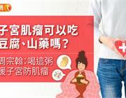 《飲食》子宮肌瘤可以吃豆腐、山藥嗎?
