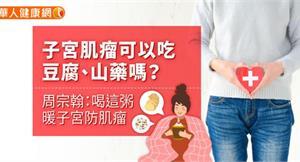 子宮肌瘤可以吃豆腐、山藥嗎?周宗翰:喝這粥暖子宮防肌瘤