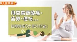 甩開肩頸酸痛、疲勞、便祕…扭轉脊椎3大意外好處!