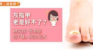 灰指甲老是好不了?糖尿病、香港腳這7種人風險最大