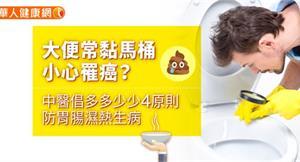 大便常黏馬桶小心罹癌?中醫倡多多少少4原則,防胃腸濕熱生病