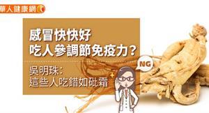 感冒快快好,吃人參調節免疫力?吳明珠:這些人吃錯如砒霜