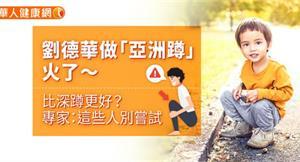 劉德華做「亞洲蹲」火了〜比深蹲更好?專家:這些人別嘗試