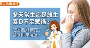 冬天常生病是維生素D不足惹禍?吃香菇能補充?營養師來解答