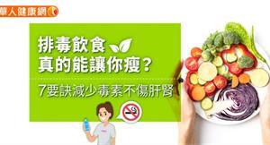排毒飲食真的能讓你瘦?7要訣減少毒素不傷肝腎