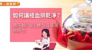 如何讓經血排乾淨?周宗翰:喝山楂益母草茶排瘀血