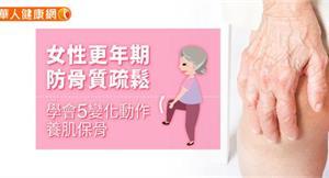 女性更年期防骨質疏鬆 學會5變化動作養肌保骨