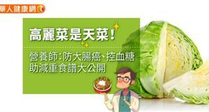 高麗菜是天菜!營養師:防大腸癌、控血糖、助減重食譜大公開