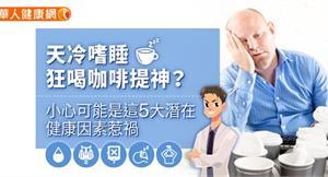 天冷嗜睡,狂喝咖啡提神?小心可能是這5大潛在健康因素惹禍