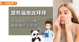 跟熊貓眼說拜拜 - 黑眼圈如何治療? 聽聽醫師怎麼說