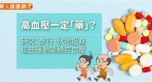 高血壓一定「藥」?研究:步行、伏地挺身這些運動能穩控血壓