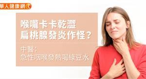 喉嚨卡卡乾澀,扁桃腺發炎作怪?中醫:急性咽喉發熱喝綠豆水