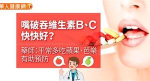 嘴破吞維生素B、C快快好?藥師:平常多吃蘋果、芭樂有助預防