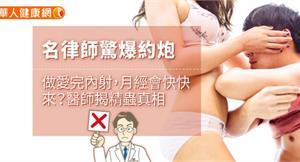 名律師驚爆約砲:做愛完內射,月經會快快來?醫師揭精蟲真相