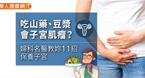 吃山藥、豆漿會子宮肌瘤?婦科名醫教妳11招保養子宮