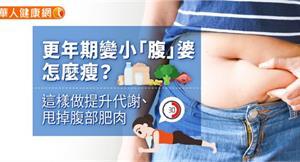 更年期變小「腹」婆怎麼瘦?這樣做提升代謝、甩掉腹部肥肉