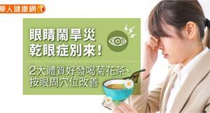 眼睛鬧旱災,乾眼症別來!2大體質好發喝菊花茶、按眼周穴位改善