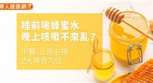 睡前喝蜂蜜水,晚上咳嗽不來亂?中醫:止咳必按2大神奇穴位